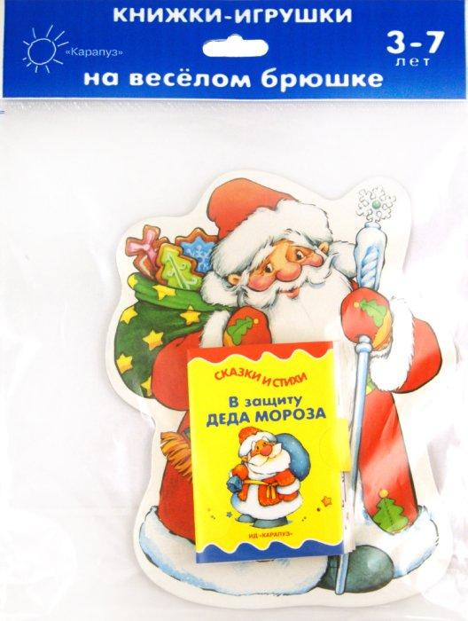 Иллюстрация 1 из 4 для Стихи в защиту Деда Мороза - Агния Барто | Лабиринт - книги. Источник: Лабиринт