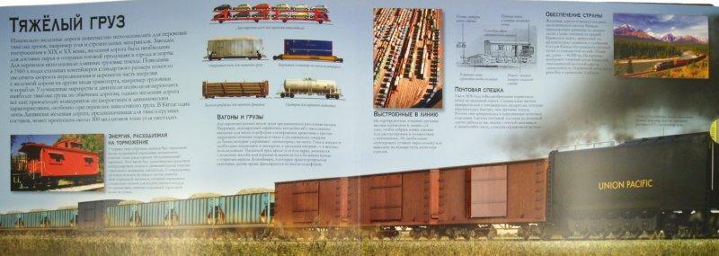 Иллюстрация 1 из 27 для Поезда. Великие путешествия - Филип Стил | Лабиринт - книги. Источник: Лабиринт