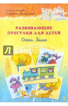Развивающие прогулки для детей 4-5 лет. Осень. Зима развивающие игры для детей 4 5 лет