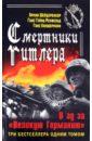 Смертники Гитлера. В ад за «Великую Германию», Шейдербауер Армин,Киншерманн Ганс,Рехфельд Ганс Гейнц