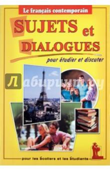 Французский язык. Темы и диалоги. Пособие по французскому языку для студентов и абитуриентов