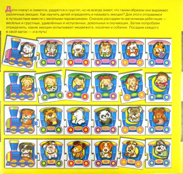 Иллюстрация 1 из 10 для Паровозики. Калейдоскоп эмоций | Лабиринт - игрушки. Источник: Лабиринт