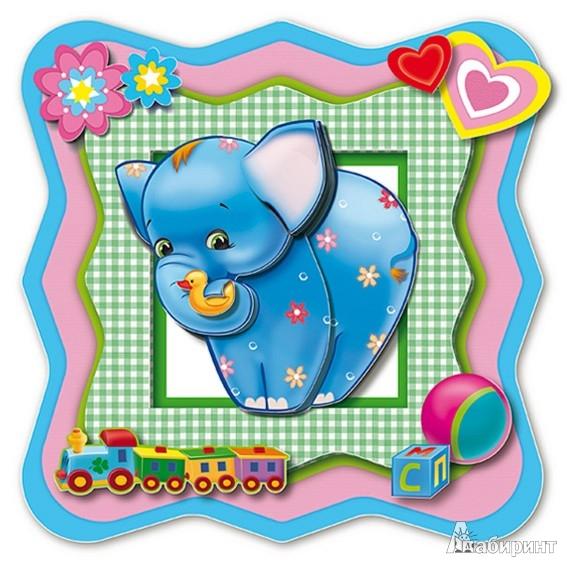 """Иллюстрация 1 из 5 для Набор для творчества """"Добрый слоник"""" (АБ 20-005)   Лабиринт - игрушки. Источник: Лабиринт"""