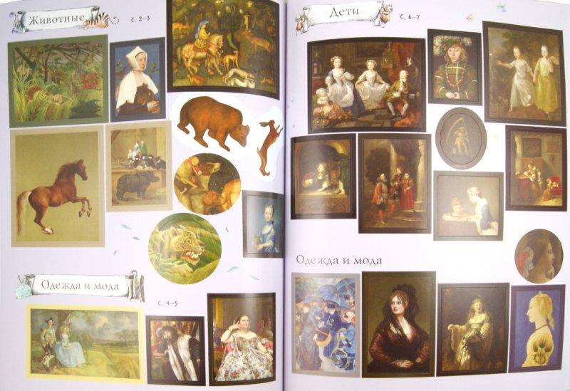 Иллюстрация 1 из 15 для Рассказы о картинах - Курто, Дэвис | Лабиринт - книги. Источник: Лабиринт