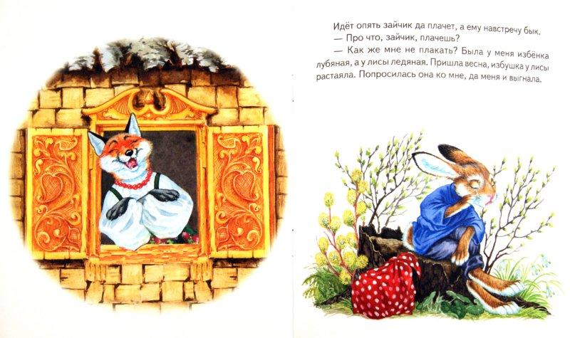 Иллюстрация 1 из 9 для Заюшкина избушка | Лабиринт - книги. Источник: Лабиринт