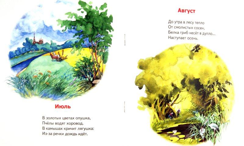 Иллюстрация 1 из 8 для Лесной календарь - В. Степанов   Лабиринт - книги. Источник: Лабиринт