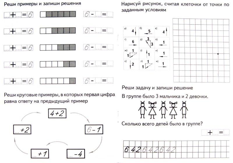 Иллюстрация 1 из 17 для Шесть - состав числа - И. Медеева | Лабиринт - книги. Источник: Лабиринт