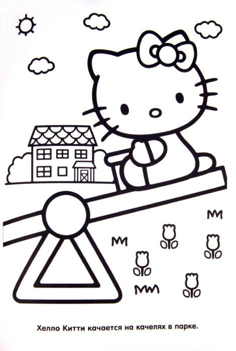 Иллюстрация 1 из 8 для Хелло Китти. Раскраски и краски | Лабиринт - книги. Источник: Лабиринт