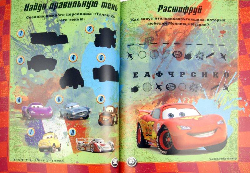 Иллюстрация 1 из 7 для Новые гонки. Тачки 2. Приключения в 3D | Лабиринт - книги. Источник: Лабиринт