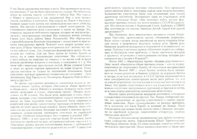 Иллюстрация 1 из 10 для Анатомия отказа - Марина Морозова | Лабиринт - книги. Источник: Лабиринт