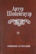 Собрание сочинений. В 6 томах. Том 4. Parerga и Paralipomena. В 2 томах. Том 1. Parerga
