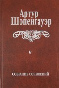 Собрание сочинений. В 6-ти томах. Том 5. Paralimpomena
