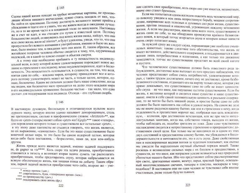 Иллюстрация 1 из 38 для Собрание сочинений. В 6-ти томах. Том 5. Paralimpomena - Артур Шопенгауэр | Лабиринт - книги. Источник: Лабиринт