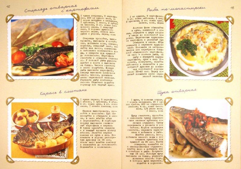 Иллюстрация 1 из 24 для Любимые рецепты наших родителей | Лабиринт - книги. Источник: Лабиринт