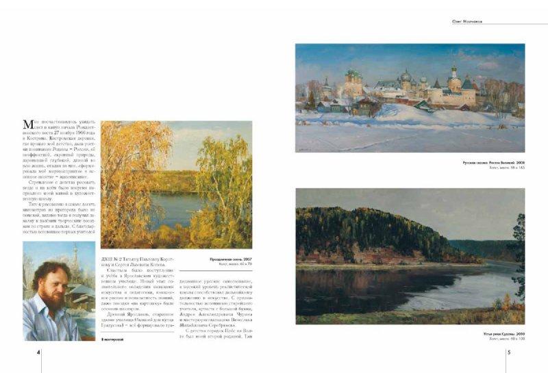 Иллюстрация 1 из 5 для Олег Молчанов - Олег Молчанов | Лабиринт - книги. Источник: Лабиринт
