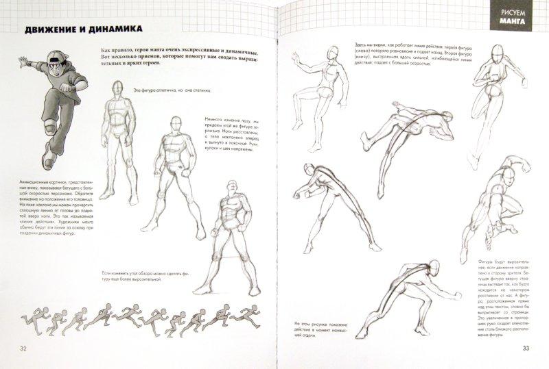 Иллюстрация 1 из 16 для Рисуем манга - Питер Грей | Лабиринт - книги. Источник: Лабиринт