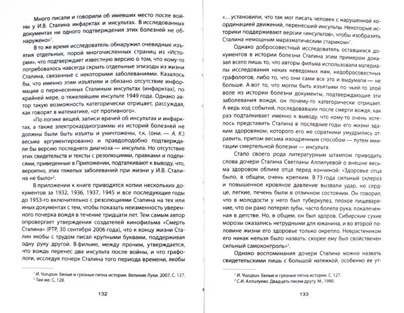 Иллюстрация 1 из 12 для Смерть Сталина. При чем здесь Брежнев? - Александр Костин | Лабиринт - книги. Источник: Лабиринт