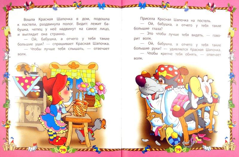 Иллюстрация 1 из 14 для От 5 лет. Любимые сказки: учимся вместе | Лабиринт - книги. Источник: Лабиринт