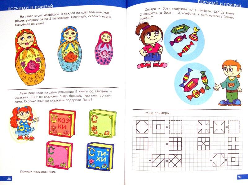 Иллюстрация 1 из 8 для Смекалочка. Занимательная математика. Развивающие задания для детей дошкольного возраста | Лабиринт - книги. Источник: Лабиринт