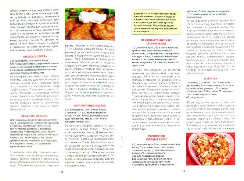 Иллюстрация 1 из 15 для Германия. 75 лучших рецептов - Петер Нойманн   Лабиринт - книги. Источник: Лабиринт