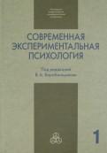 Современная экспериментальная психология. В 2 томах. Том 1