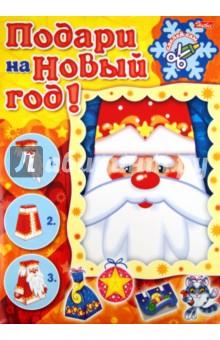 Игра-конструктор. Подари на Новый год. Дед Мороз (08ИК4_07380).
