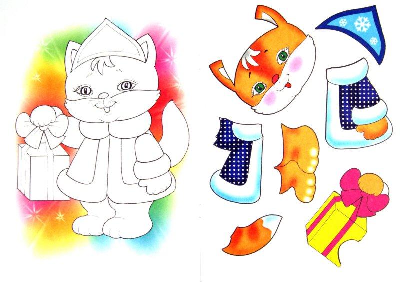 Иллюстрация 1 из 9 для Новогодние аппликации. Снежные каникулы | Лабиринт - книги. Источник: Лабиринт