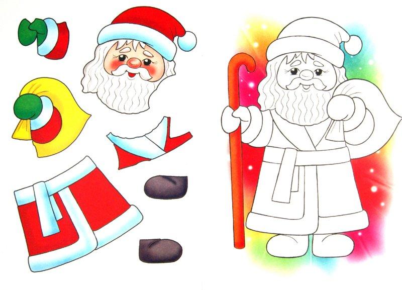 Иллюстрация 1 из 3 для Новогодние аппликации. Волшебный праздник | Лабиринт - книги. Источник: Лабиринт