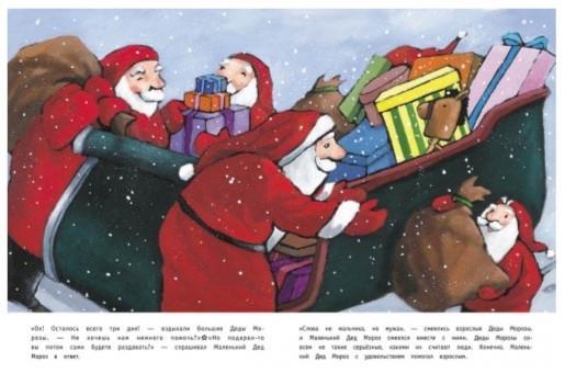 Иллюстрация 1 из 26 для Маленький Дед Мороз путешествует вокруг света - Ану Штонер   Лабиринт - книги. Источник: Лабиринт