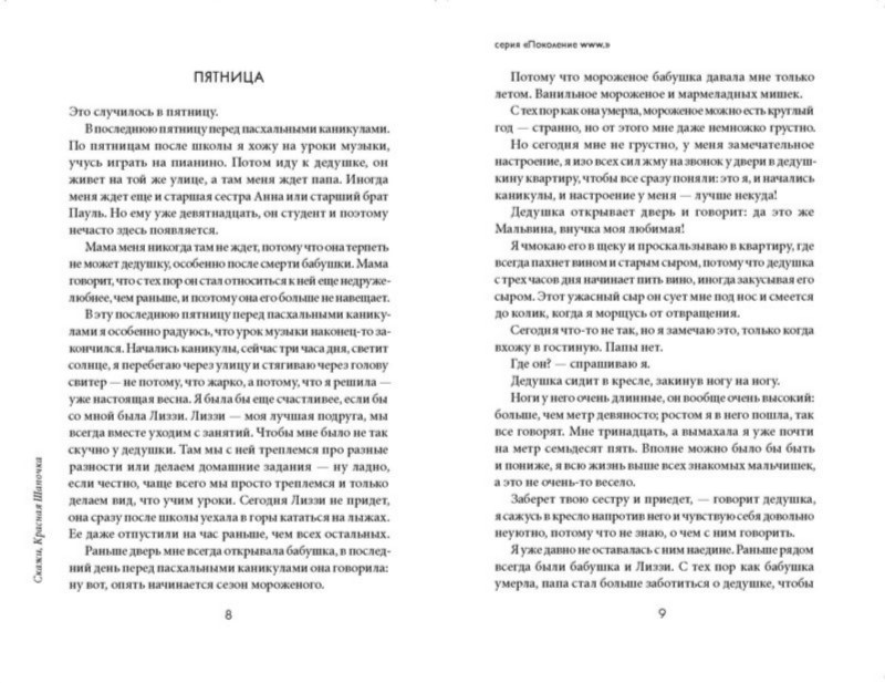 Иллюстрация 1 из 9 для Скажи, Красная Шапочка - Беате Ханика | Лабиринт - книги. Источник: Лабиринт