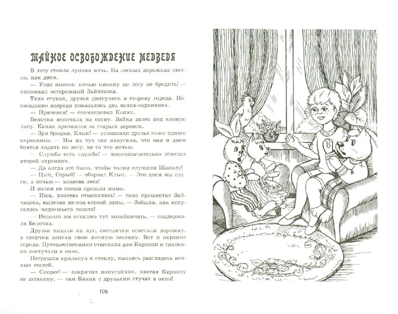 Иллюстрация 1 из 19 для Сказки-подсказки: методический игровой материал - Этери Заболотная | Лабиринт - книги. Источник: Лабиринт