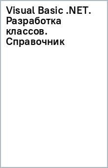 Visual Basic .NET. Разработка классов. Справочник