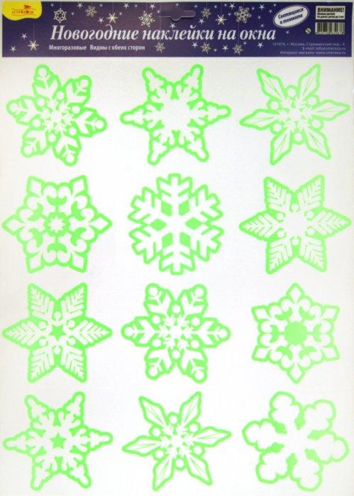 Иллюстрация 1 из 2 для Новогодние наклейки на окна. Светящиеся в темноте (WDN-3001) В ассортименте | Лабиринт - игрушки. Источник: Лабиринт