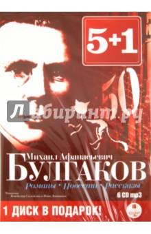 5+1 Романы. Повести. Рассказы (6CDmp3) cd аудиокнига 5 1 чехов а п рассказы повести пьесы mp3 ардис