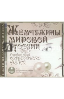 цены  Жемчужины мировой поэзии (CDmp3)
