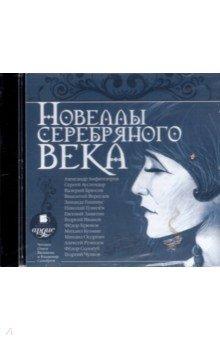 Новеллы Серебряного века (CDmp3) cd аудиокнига 5 1 пушкин а с стихи сказки поэмы проза mp3 ардис