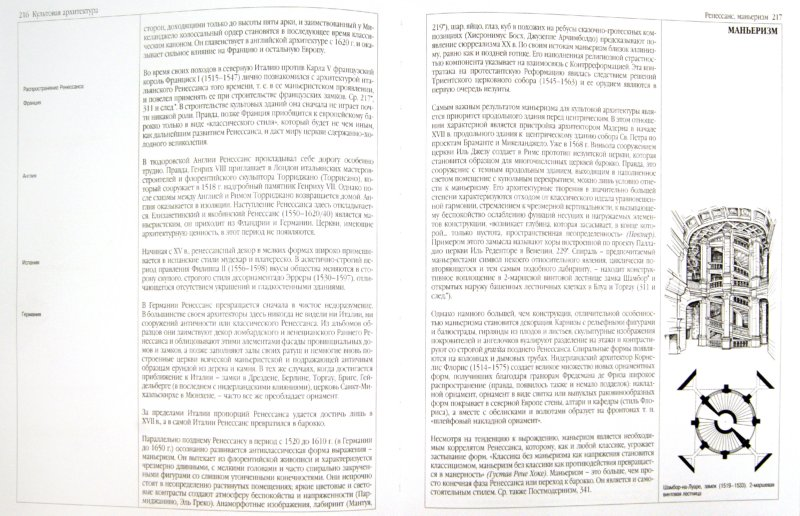 Иллюстрация 1 из 15 для Энциклопедия архитектурных стилей - Вильфрид Кох | Лабиринт - книги. Источник: Лабиринт
