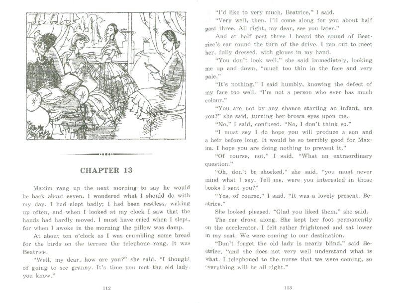 Иллюстрация 1 из 30 для Rebecca - Дафна Дюморье   Лабиринт - книги. Источник: Лабиринт
