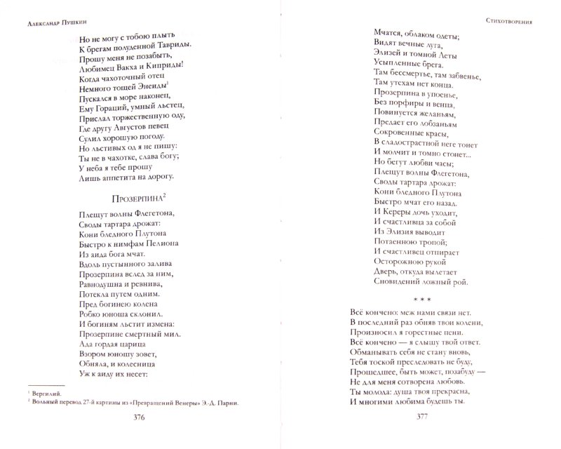 Иллюстрация 1 из 16 для Полное собрание стихотворений в одном томе - Александр Пушкин   Лабиринт - книги. Источник: Лабиринт
