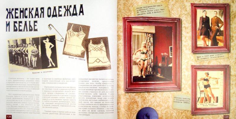 Иллюстрация 1 из 13 для Сделано в СССР | Лабиринт - книги. Источник: Лабиринт