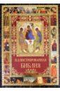 Иллюстрированная Библия ясонов м библейские предания ветхий завет