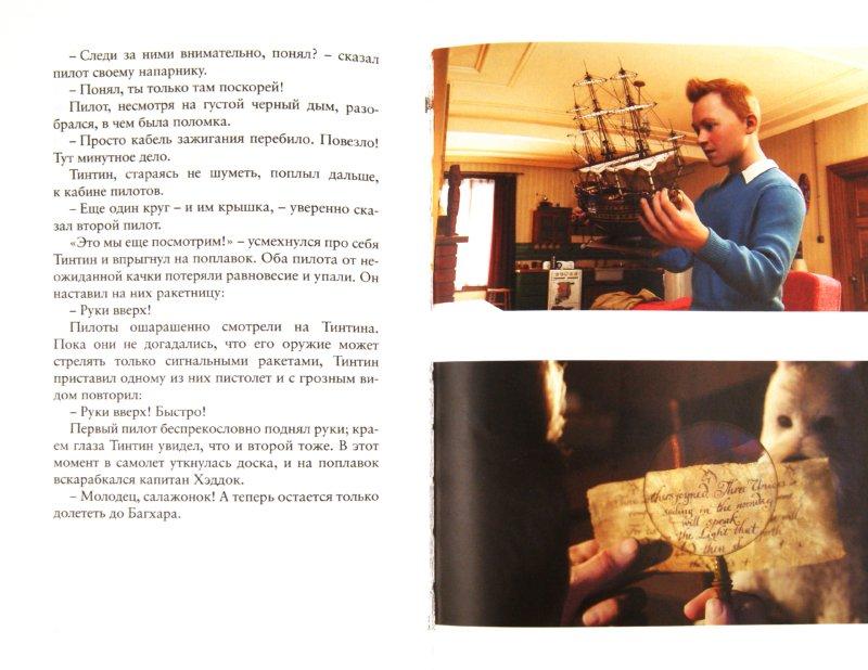 Иллюстрация 1 из 7 для Приключения Тинтина   Лабиринт - книги. Источник: Лабиринт