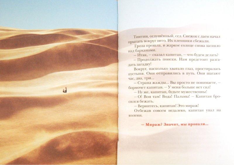 Иллюстрация 1 из 29 для Секрет капитана Хэддока. Приключения Тинтина | Лабиринт - книги. Источник: Лабиринт