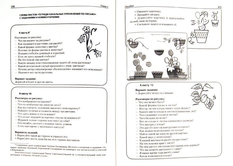 Иллюстрация 1 из 12 для Понимание грамотности. Книга вторая. Метод обучения - Евгений Шулешко   Лабиринт - книги. Источник: Лабиринт