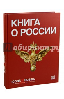 Icons of Russia. Russia`s brand book хазин а icons of russia russia s brand book книга о россии