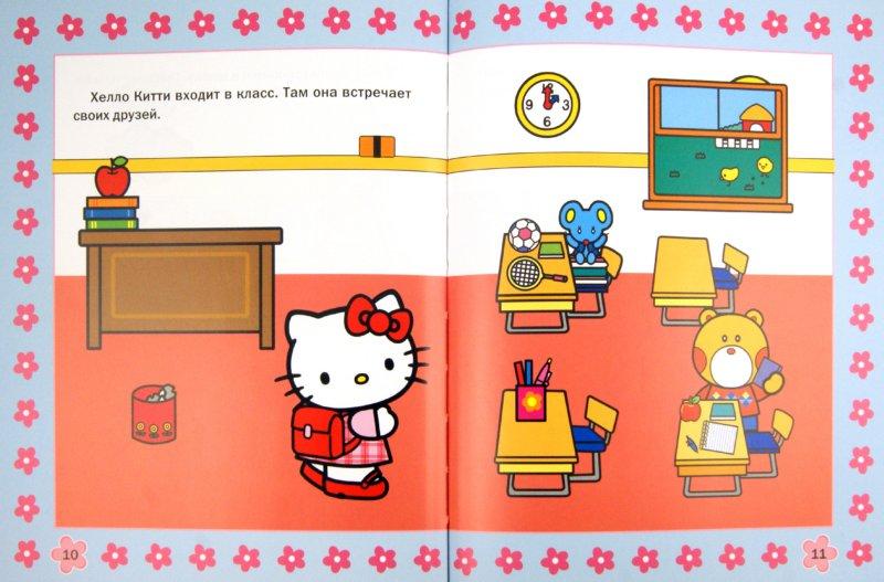 Иллюстрация 1 из 9 для Хелло Китти. Мой день | Лабиринт - книги. Источник: Лабиринт
