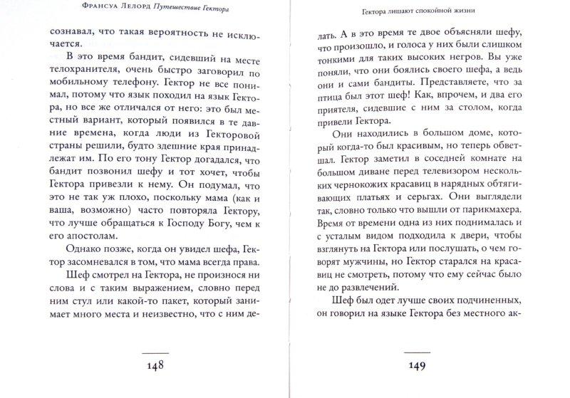 Иллюстрация 1 из 11 для Путешествие Гектора, или Поиски счастья - Франсуа Лелор   Лабиринт - книги. Источник: Лабиринт