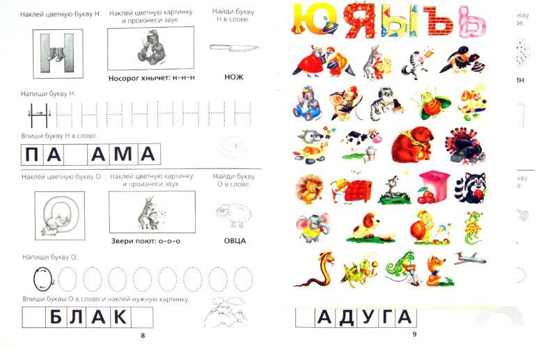 Иллюстрация 1 из 15 для Живая азбука (с наклейками) - Олеся Жукова | Лабиринт - книги. Источник: Лабиринт