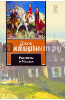 Рассказы о Маплах игорь атаманенко сага о шпионской любви