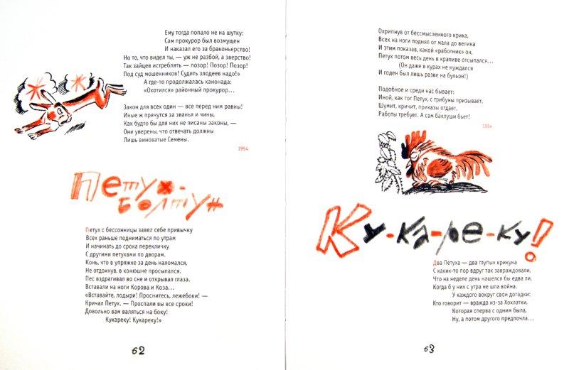 Иллюстрация 1 из 6 для Басни - Сергей Михалков | Лабиринт - книги. Источник: Лабиринт